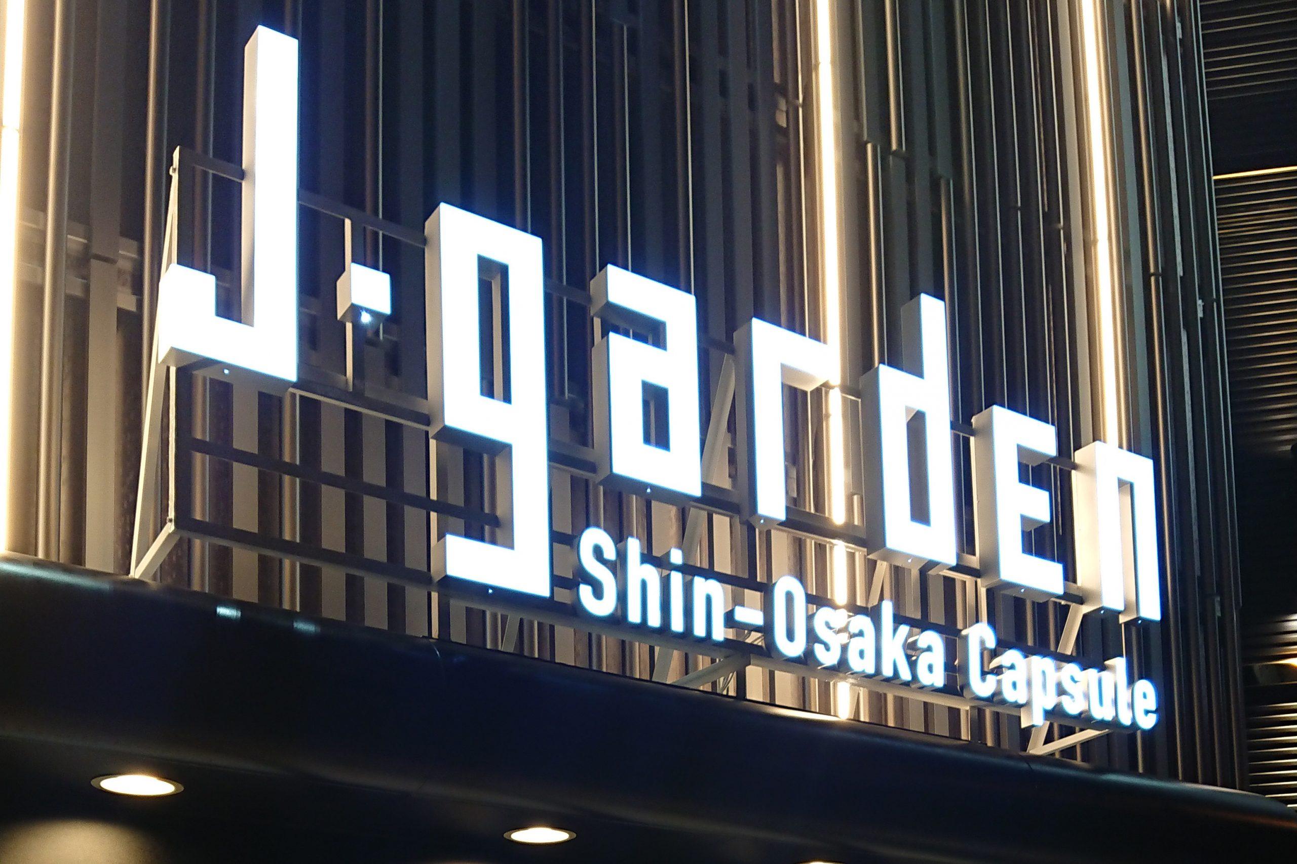 J・garden新大阪様